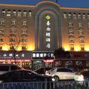 沭陽喜爾頓酒店