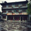 湘西阿爾貝格鄉村酒店