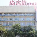 尚客優快捷酒店(沭陽縣政府店)