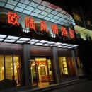 麗水歐陸風情酒店