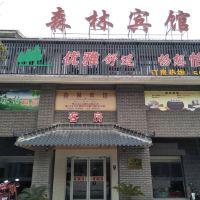 上海森林賓館酒店預訂
