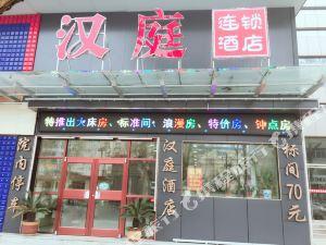新泰漢庭連鎖酒店