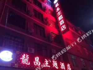 元謀龍昌主題酒店