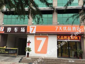 7天優品酒店(商丘火車站步行街店)