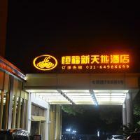 上海恒福新天地酒店酒店預訂