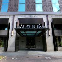 台北馥敦飯店-復南館酒店預訂