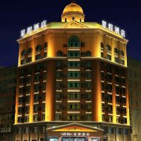 星程酒店(哈爾濱會展中心店)酒店預訂