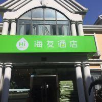海友酒店(上海莘莊地鐵站店)(原新客一流酒店)酒店預訂
