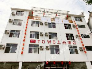 TOWO上品酒店(恩施大峽谷店)