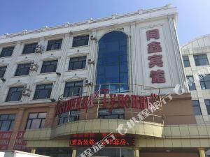 同江同鑫賓館