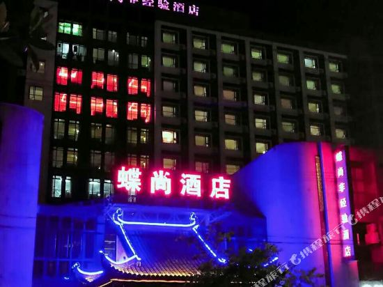 Design Non-Experience Hotel (Huangshan Tunxi Old Street)