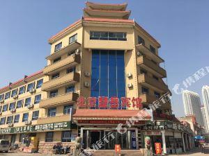 昌黎黃金海岸楚岳賓館