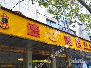 安順速八酒店塔山西路店