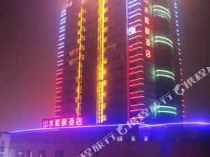 宜昌山水和頤酒店