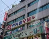 釜山Walker Hill汽車旅館