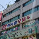 釜山Walker Hill汽車旅館(Walker Hill Motel Busan)