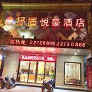 連江抒適悅豪酒店(原悅豪商務酒店)