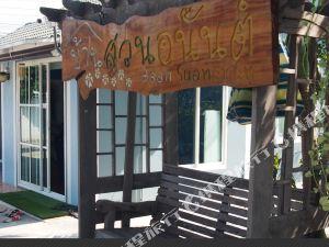 阿南花園度假村(Anan Garden Resort)
