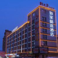 如家精選酒店(上海國際旅遊度假區周浦中心店)(原周浦萬達廣場店)酒店預訂