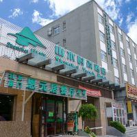 山水時尚酒店(北京前門店)酒店預訂