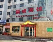 永寧福成賓館