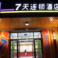 7天連鎖酒店(北京亦莊榮京東街地鐵站科創三街店)酒店預訂