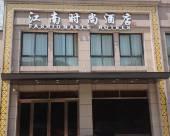 臨潁江南時尚酒店