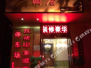 瀾滄拉祜印象酒店