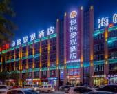 鄭州恒熙景觀酒店