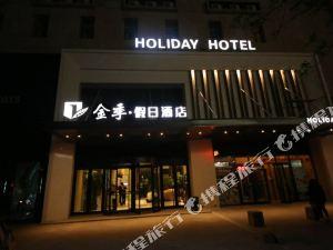 盤錦金季假日酒店