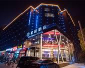 星程酒店(鄭州鄭東會展中心店)