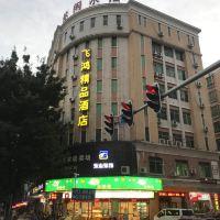 廣州飛鴻酒店(原陽光假日酒店)酒店預訂