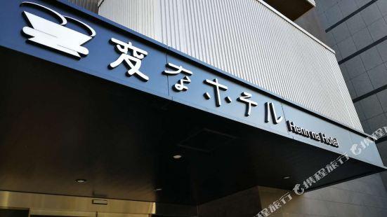 海茵娜酒店東京西葛西