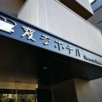 海茵娜酒店東京西葛西酒店預訂