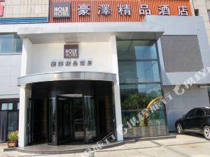 豪澤精品酒店(調兵山店)