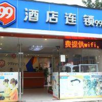 99旅館連鎖(深圳新航站樓店)酒店預訂