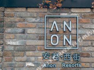 歙縣安若酒店