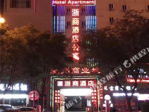 嘉峪關浙商酒店公寓