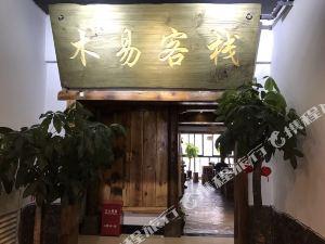 木易客棧(張家界天門山店)