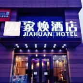 家煥酒店(蘇州高鐵北站店)
