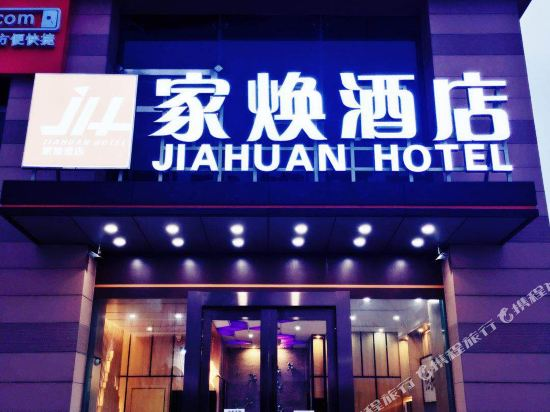 Jiahuan Hotel (Suzhou North High-speed ​​Railway Station)