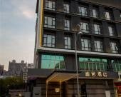 福州 幽舍酒店