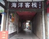 OYO都江堰海洋客棧