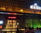 雅美酒店(湘潭友誼店)