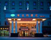 維也納酒店(長沙洋湖含浦店)