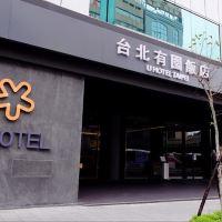 台北有園飯店酒店預訂