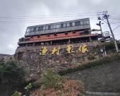 温嶺漁村影像民宿
