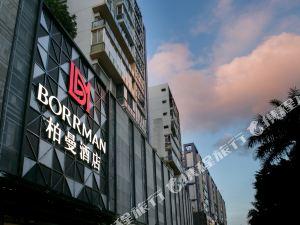 柏曼酒店(廣州塔客村地鐵站琶洲會展旗艦店)