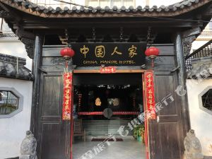 中國人家酒店