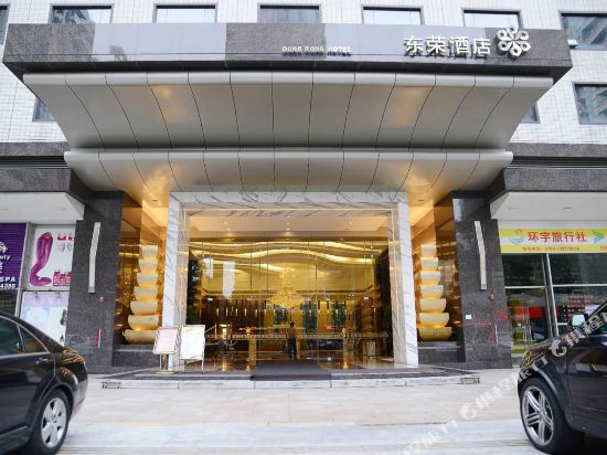 Dongrong Business Hotel